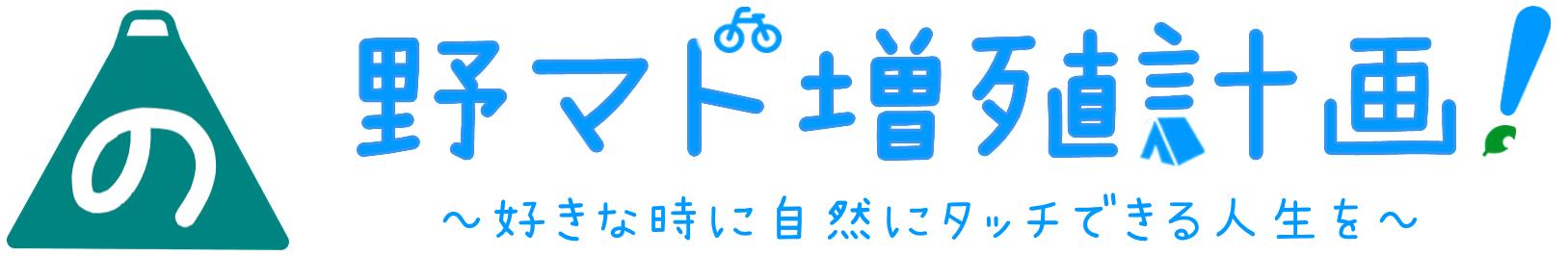 野マド増殖計画!